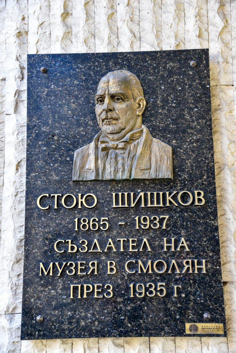 Стою Шишков - Създател на музея в Смолян