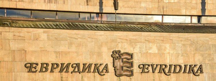 Метален надпис в Смолян - Нов център