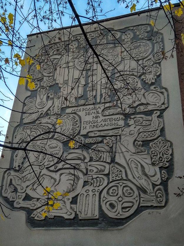 Стенна мозайка в Смолян - Стар център