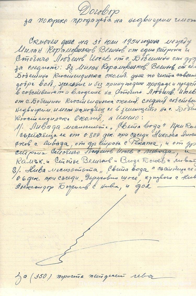 Далечни спомени от Бобeшино