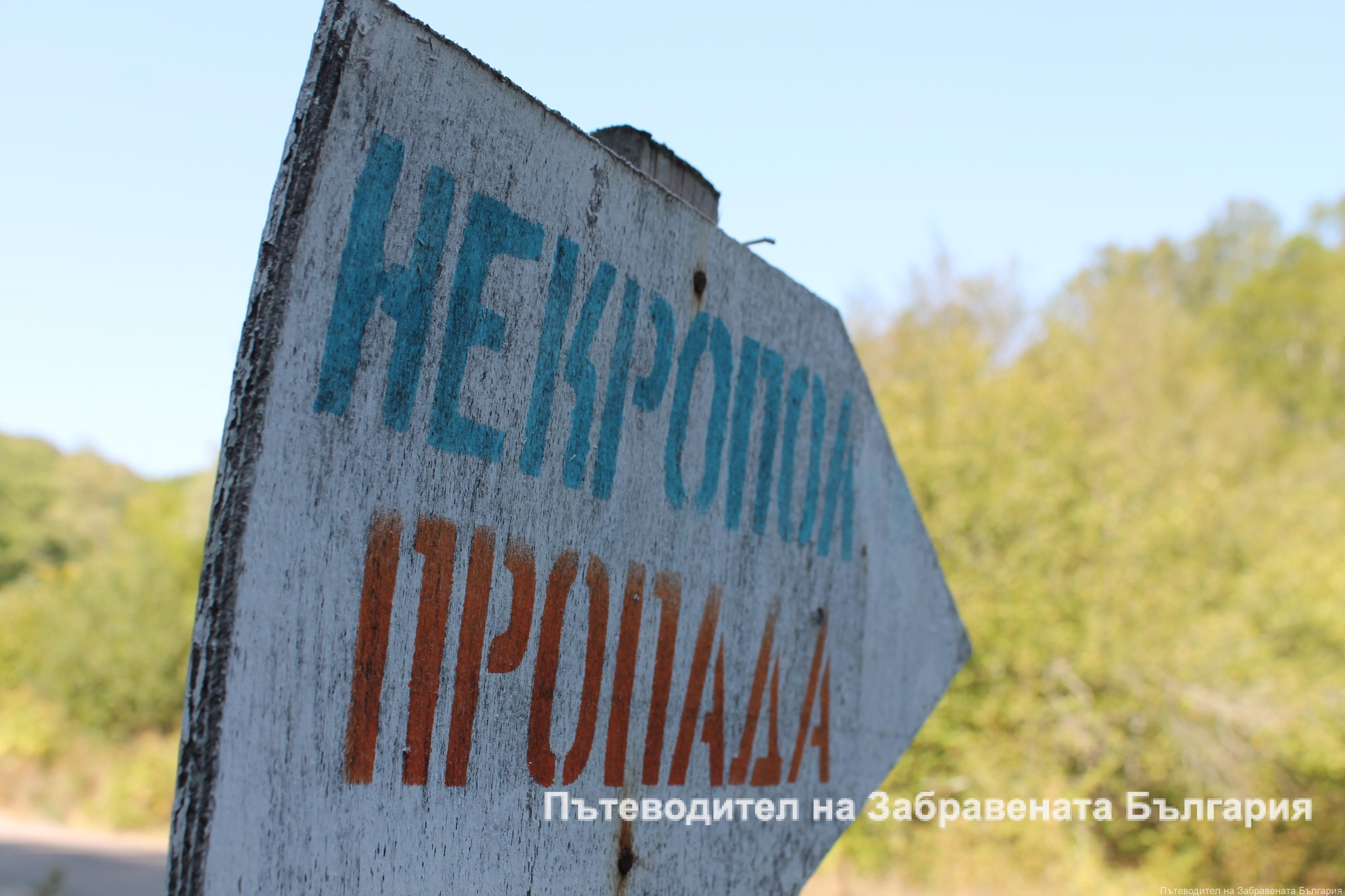 Мистерията на Странджа планина: Древните некрополи при Пропада