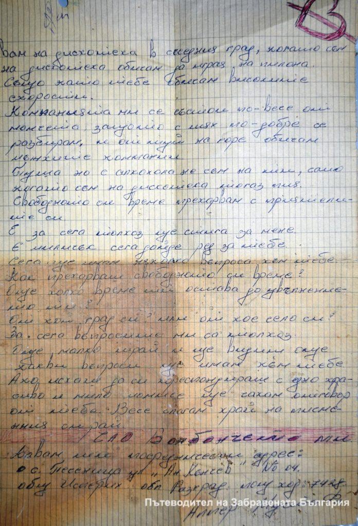 Писмо Граничарска памет: Заставата на Одринци / Сив кладенец