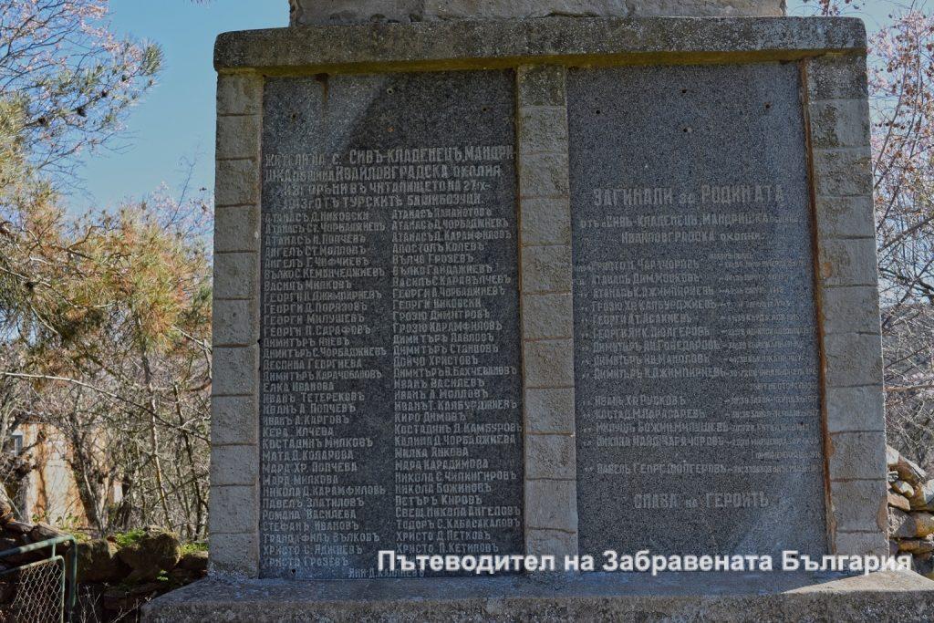 Паметник на избитите от турците селяни