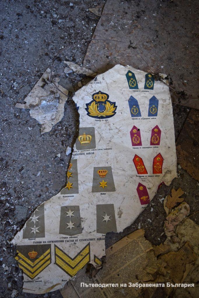 Заставата на Одринци / Сив кладенец