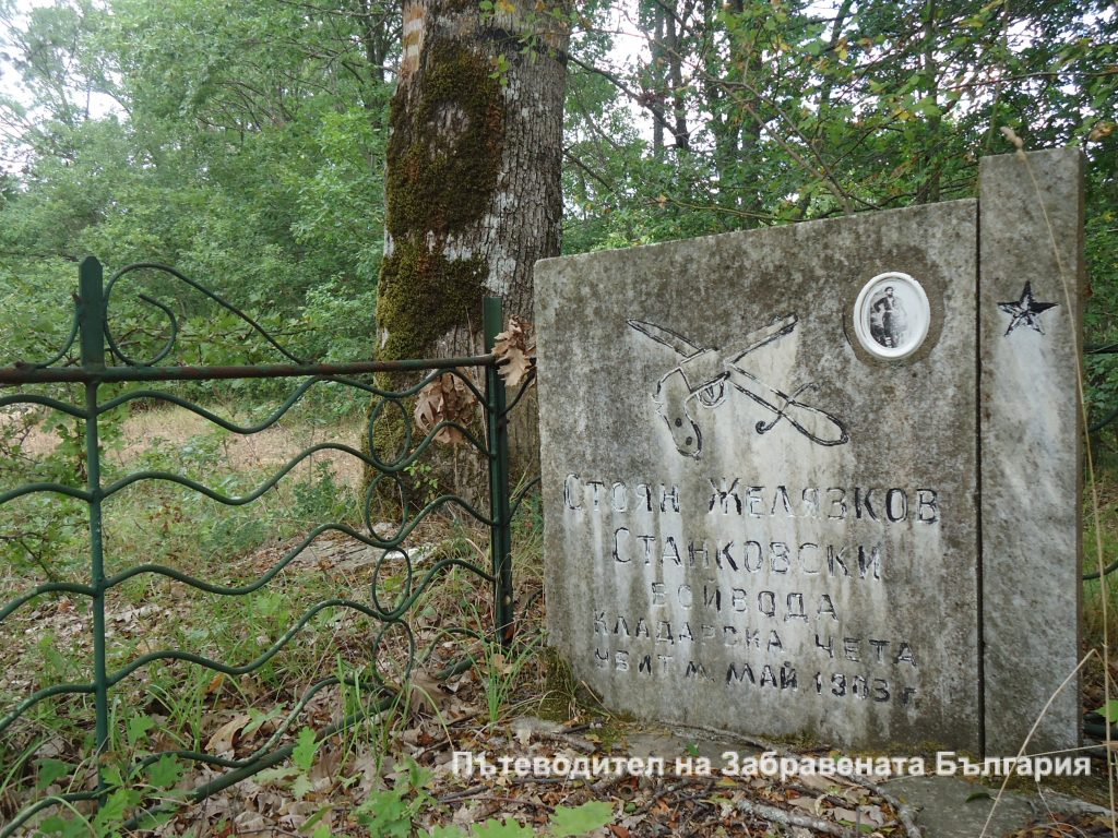 Забравеният гроб на войводата Стоян Желязков, част от Кладарската чета, Странджа планина.
