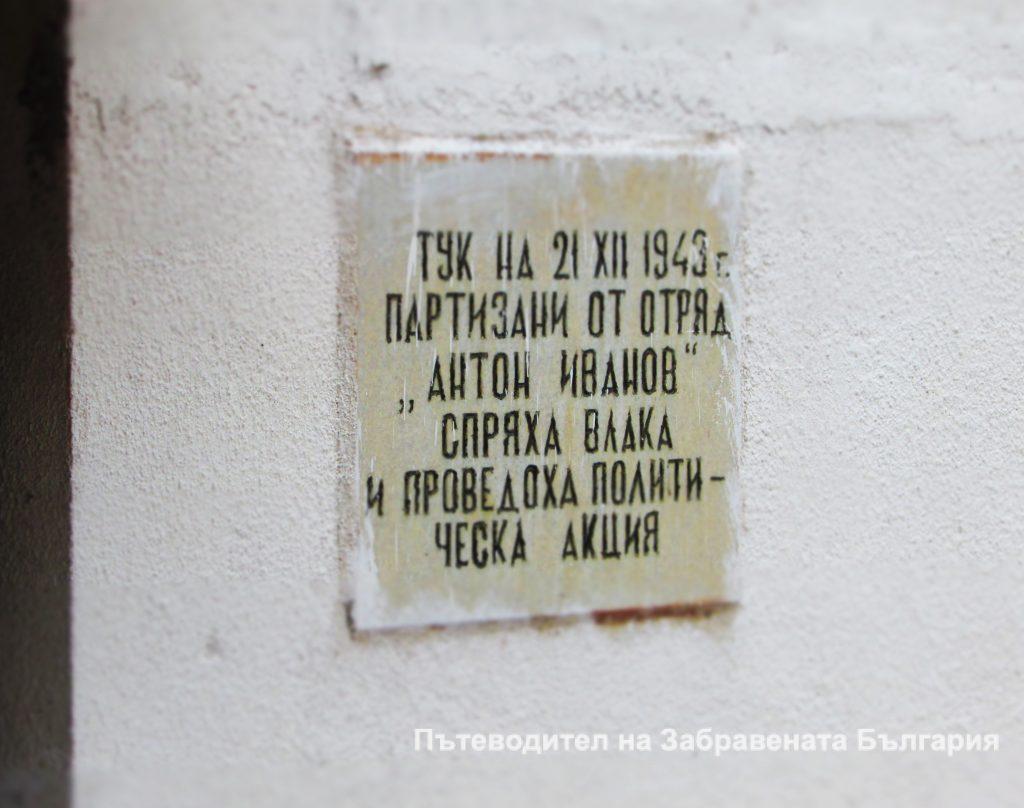 ТЕСНОЛИНЕЙКАТА СЕПТЕМВРИ - ДОБРИНИЩЕ