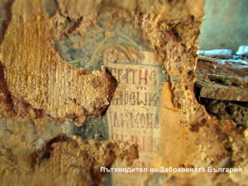 Стенописи в Манастирската църква