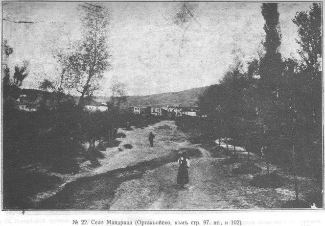 № 22. Село Мандрица (Ортакьойско, къмъ стр. 97. нт., и 102).