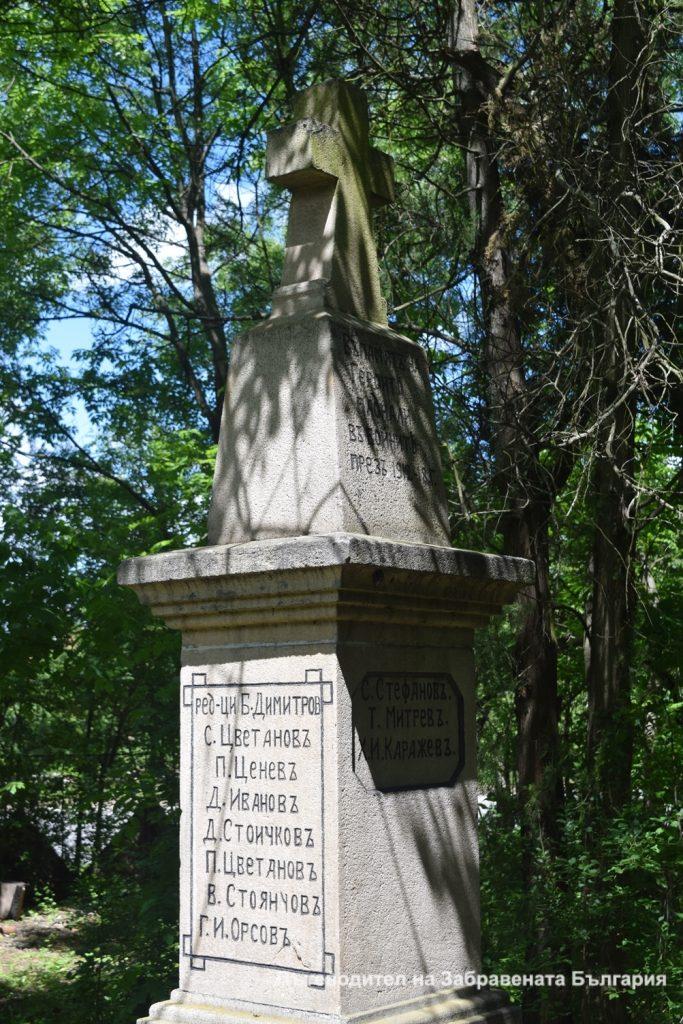 Възпоменателен паметник на загиналите през войната