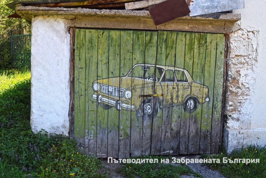 Образцов гараж Една история в снимки - от Пещерския водопад до Враня стена