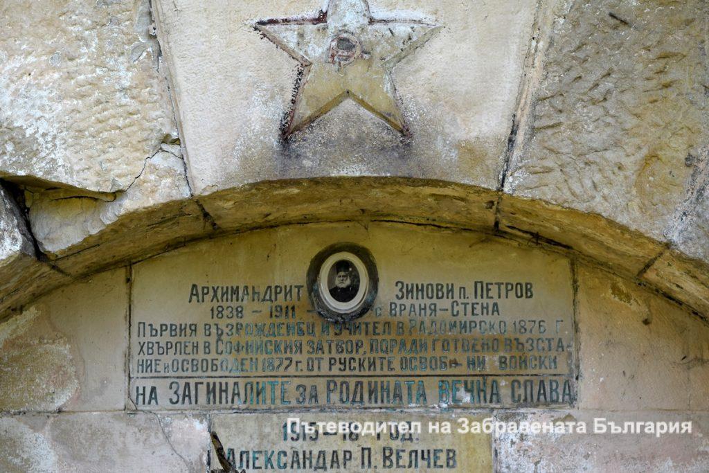 Паметна плоча на чешма за първият учител в Радомирско - архимандрит Зинови П. Петров